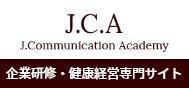 JCA企業研修