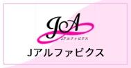 Jアルファビクス